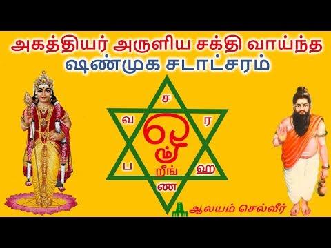 அகத்தியர் அருளிய சக்தி வாய்ந்த சண்முக சடாட்சரம் | Shanmuga Sadacharam