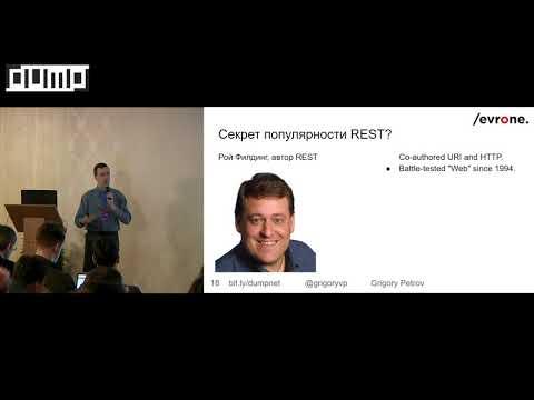 Григорий Петров. Общение микросервисов: REST, JSON, GraphQL или GRPC?