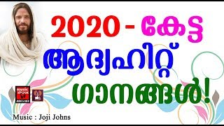 Chankinakathoru Nounde   Christian Devotional Songs Malayalam 2020   Hits Of Joji Johns   Rajkumar