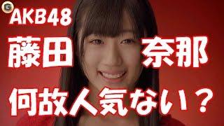 チャンネル登録、よろしくお願いいたします! ⇒ http://pict-twitter.net/cz/LRVik AKB48 藤田奈那は欠点がないのに何故人気がでないのか? 1: 10:48:40....
