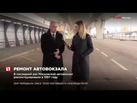 Сегодня на реконструкцию закрывается Центральный автовокзал в Москве