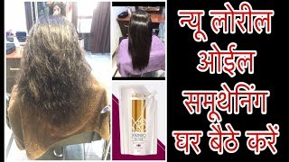 #LOREAL #SMOOTHENING HOW TO DO NEW L'OREAL SMOOTHENING OIL TRIO TUTORIAL IN HINDI 2019