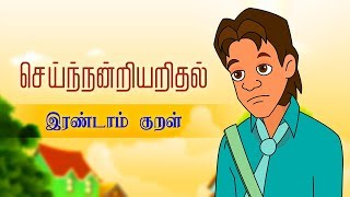 செய்ந்நன்றியறிதல் இரண்டாம் குறள் (Sei Nandri Arithal - 02) | Thirukkural Kathaigal | Tamil Stories