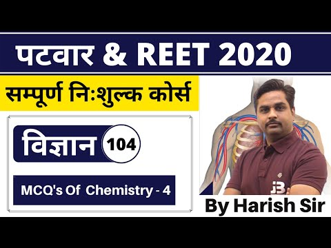 Rajasthan Patwari & Reet | General Science Class | Chemistry Important Question -4