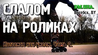 Слалом на роликах - катание на роликах (как умеем) часть 2. Витебск, BY / DM.SHA.