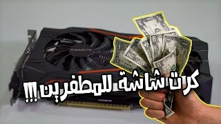 | Gigabyte GTX 1050 Ti Review كرت شاشة قوي ورخيص