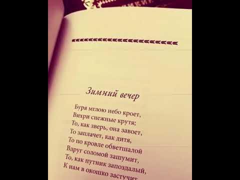 JONY-КОМЕТА... ЗИМНИЙ ВЕЧЕР(А.С.ПУШКИН)
