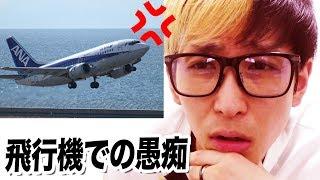 飛行機の機内で後ろの席の人に喧嘩売られた話 thumbnail