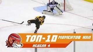 Топ-10 моментов недели НХЛ: неделя 4