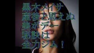 黒木メイサ 産後とは思えない美ボディー披露【流行ちゃんねる】 黒木メ...