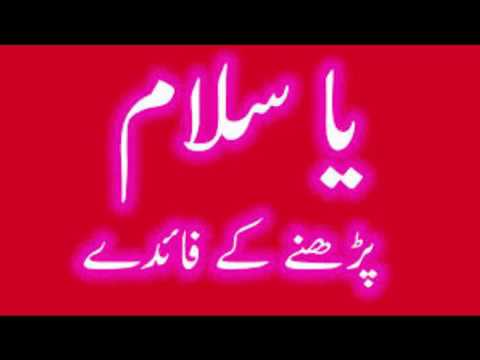 Ya Salam ki Fazeelat Barkat Faidy Shifa Hifazat
