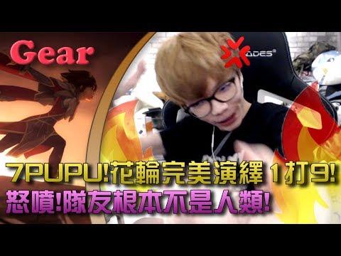 【Gear】7PUPU!花輪完美演繹1打9!怒噴隊友根本不是個人類?