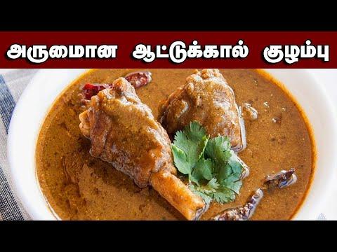 Attukal kulambu | ஆட்டுக்கால் குழம்பு  |  mutton
