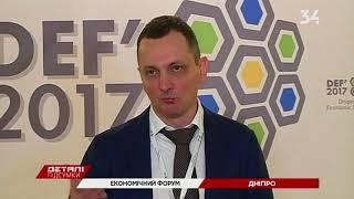 Итоги международного экономического форума