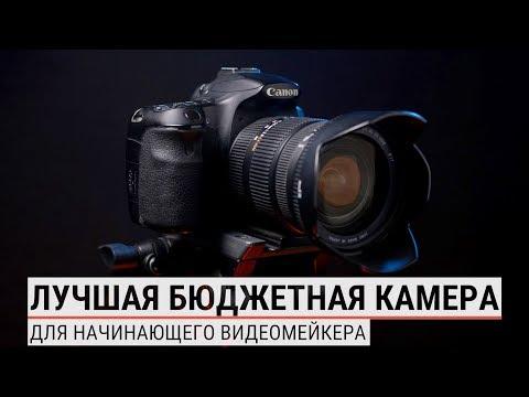 ЛУЧШАЯ бюджетная камера