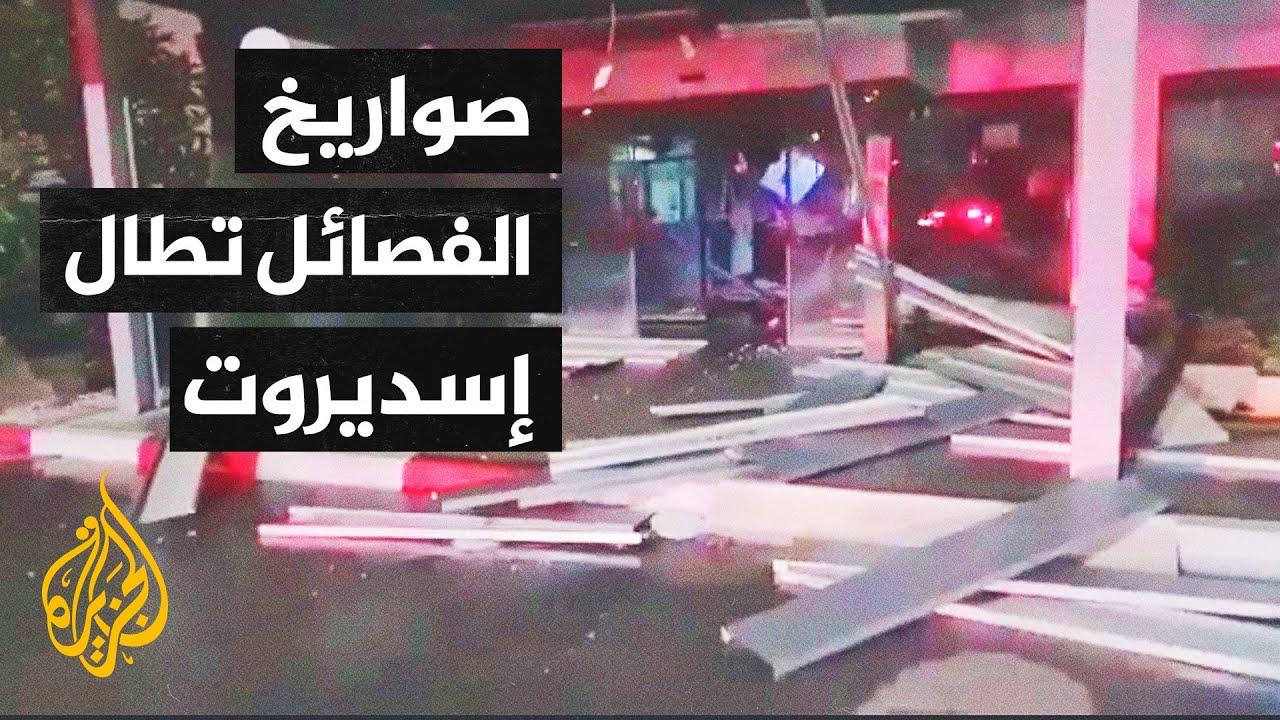 دمار في إسديروت بسبب سقوط صواريخ الفصائل الفلسطينية عليها  - نشر قبل 10 ساعة
