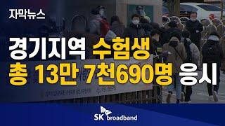 [자막뉴스] 2021학년도 수능시험 경기지역 342개 …