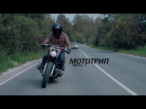 МотоТрип #1 // Днепр МТ - 11 Vs Урал ИМЗ - 8