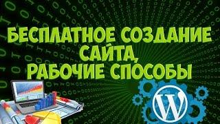 Как создать сайт бесплатно за 5 минут