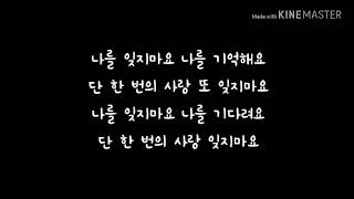 하성운 (Ha Sung Woon) Feat. 박지훈 (Park Jihoon) - 잊지마요 (Don't Forget) 가사 (Lyrics)