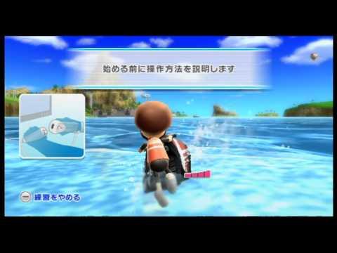 Wii SportsResort(ウィースポーツリゾート) Gameplay3 (Wii)