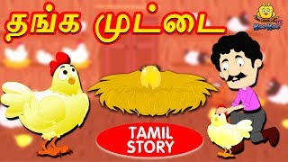 தங்க முட்டை - Bedtime Stories For Kids | Fairy Tales in Tamil | Tamil Stories for Kids | Koo Koo TV