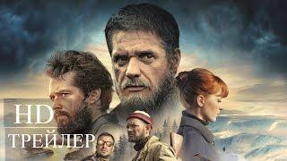 ТЕРРИТОРИЯ (2015) Трейлер на русском