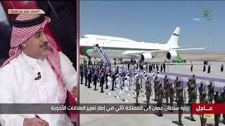 """#مع_الحدث.. تغطية خاصة بمناسبة زيارة جلالة السلطان هيثم بن طارق للمملكة. """"1"""""""