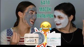 Батл пузырьковых масок | Elizavecca vs Missha | OiBeauty