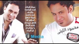 Mahmoud Eleithy - Souq El Banat / محمود الليثي - سوق البنات