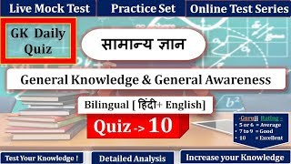 GK Test Series Quiz #10 General Knowledge for Rrb ssc chsl cgl upsc mppsc exam in hindi