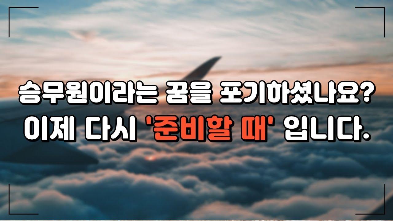 2021년 하반기 이후 항공사 채용 전망과 승무원 준비생들의 마음가짐 ft.티웨이항공,에어프레미아