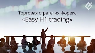 Торговая стратегия Форекс «Easy H1 trading»
