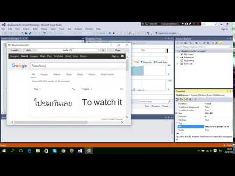Visual Studio : เขียนโปรแกรมเว็บบราวเซอร์ ท่องอิเทอร์เน็ต