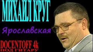 Михаил Круг - Ярославская