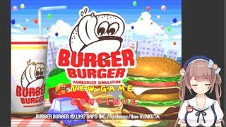 [LIVE] 【PS】由持もにの『バーガーバーガー』