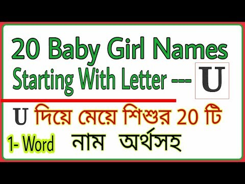 Names | Baby Girl Names | Names For Girls | Cute Baby Girl Names | Popular Girl Names| Cool boy name