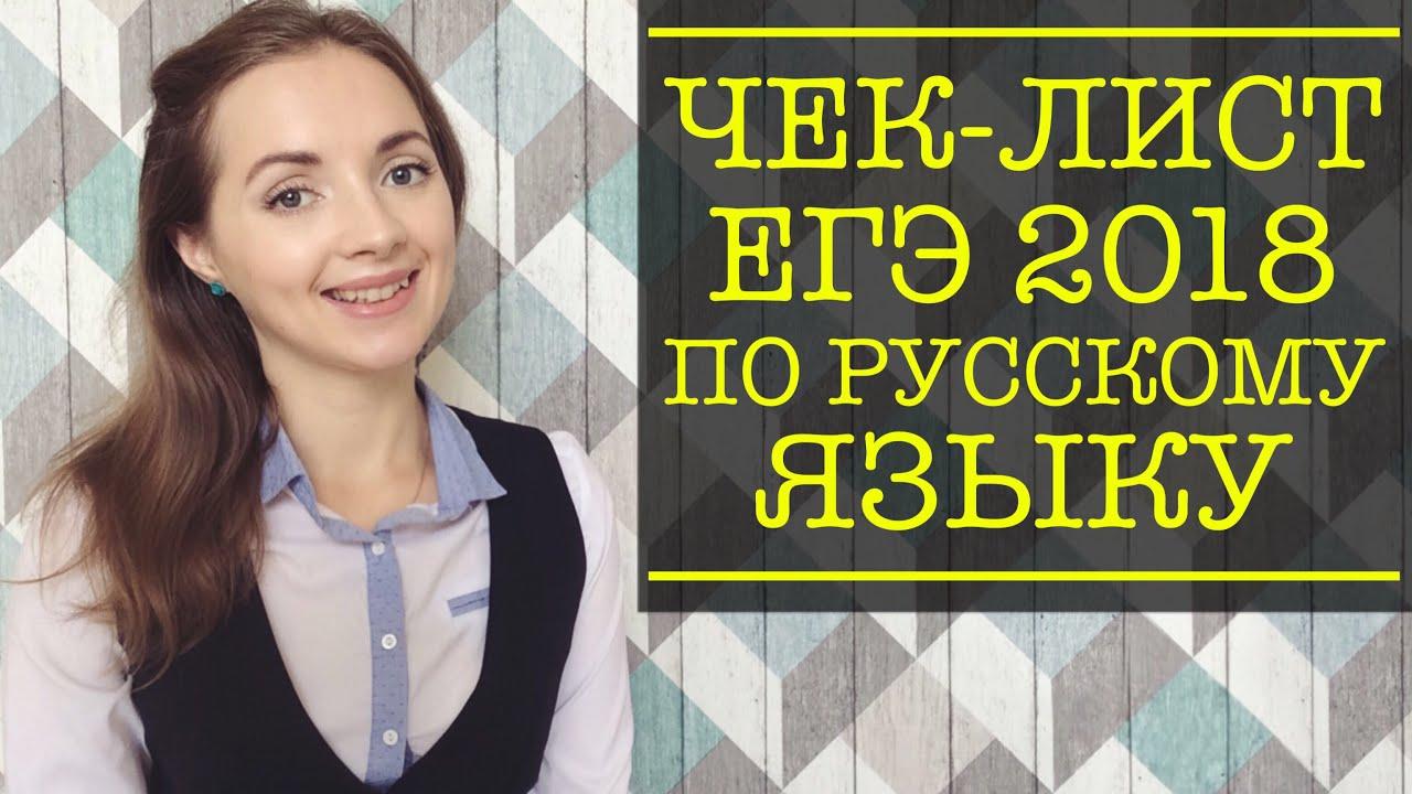 ЕГЭ.2018по русскому языку