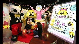 株式会社ナムコが運営するテーマパークのナンジャタウン(東京都豊島区...