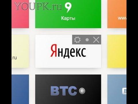 Визуальные закладки Яндекса для Google Chrome