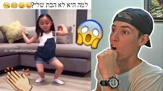 הילדים הכי אלופים בריקוד בסרטון אחד! (Reaction)