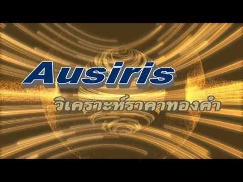 ราคาทองคำวันนี้ วิเคราะห์ โดย Ausiris 07Oct2016