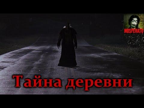 Истории на ночь - Тайна деревни