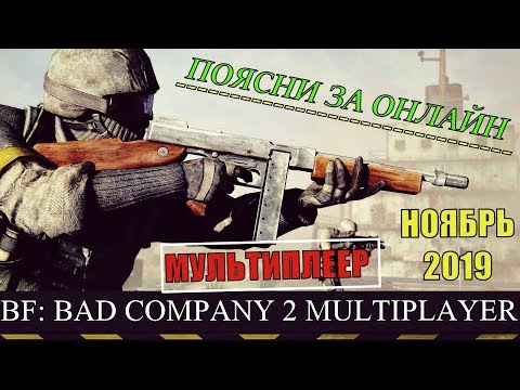 Battlefield: Bad Company 2 ► ОНЛАЙН МЁРТВ 💀 НЕ, НЕ СЛЫШАЛ 😎 [ Мультиплеер 5.11.2019г ]