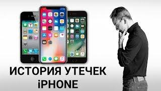 🏛 1 ГОД УСЛОВНО, 40 ЧАСОВ РАБОТ, $250 ШТРАФА / ИСТОРИЯ УТЕЧЕК iPHONE