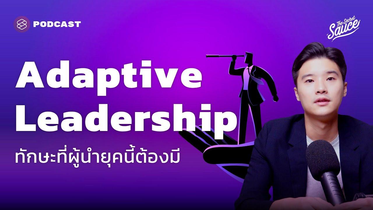 Adaptive Leadership ทักษะที่ผู้นำยุคนี้ต้องมี   The Secret Sauce EP.426