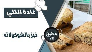 خبز  بالشوكولاتة - الشيف غادة التلي