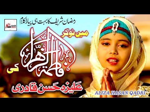 Ramzan Kids Special Kallam | Mein Naukar Fatima Zahra Ki | Kids Ramzan Naat - Hi-Tech Islamic Naat