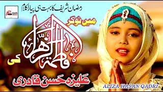 Ramzan Kids Special Kallam | Mein Naukar Fatima Zahra Ki | Kid…