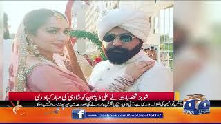 Geo Pakistan maroof Designer Ali Xeeshan Shadi ke bandhan mein band gaye 12th November 2019